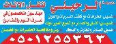 غسيل خزانات الرحيلي بالمدينة المنورة باقل الا