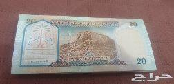 عملة عشرينات الملك فهد اصدار المئوية