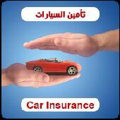 تامين سيارات آمن سيارتك وانت في بيتك