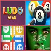 لودو ستار - كوينز بلياردو ارخص سعربحراج