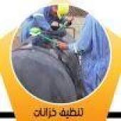 شركة غسيل خزانات مع التعقيم تنظيف فلل شقق