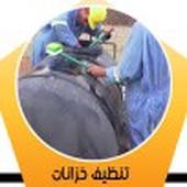 نظافة خزانات بتبوك رش حشرات السعر 700