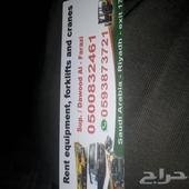 تاجير معدات فوركليفت رافعات شوكية في الرياض