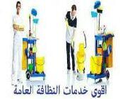 شركة تنظيف منازل ونظافة عامة بالرياض