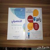 كتابان بالتحصيلي مميز