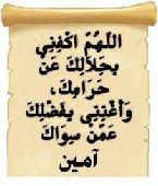 دعواتكم لى ان الله يقضى الدين عنى وكل مسلم