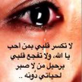 يا اهل الخير والله يعلم ظروفي والله معي موعد