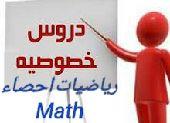 مدرس رياضيات واحصاء اردني للمتابعة والتأسيس
