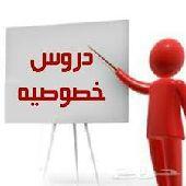 دروس تقويه ومتابعه.. كافه الاختصاصات. الرياض