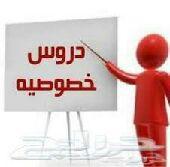 في المدينة-مدرس أردني خصوصي متوسط وابتدائي