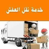 شركة نقل عفش والاثاث المنزلي مع الفك والتركيب