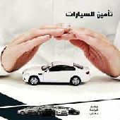 تأمين جميع انواع السيارات بأفضل الاسعار