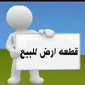 ارض للبيع في مكة العوالي