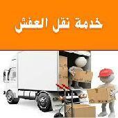 نقل عفش داخل وخارج الرياض مع التغليف