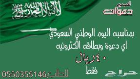 عرض مميز بمناسبه اليوم الوطني السعودي