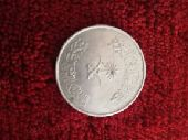 ريال معدني من عهد الملك خالد