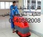 شركة نظافة عامة بالرياض تنظيف منازل