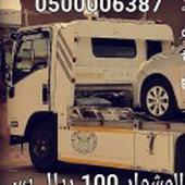 سطحة الرياض السعر 100 ريال مشوار واحد