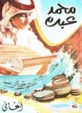 كتاب محمد عبده اغاني في بحر الاماني