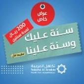 بطاقة تكافل العربية الخصم المميز ب 200ريال