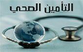 تامين طبي للعماله بأقل الاسعار