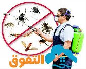 شركة تنظيف شقق فلل خزانات مجالس رش مبيد