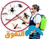 شركة تنظيف شقق فلل خزانات مجالش رش مبيد