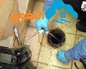 شركة تنظيف شقق مجالس خزانات تسليك مجارى