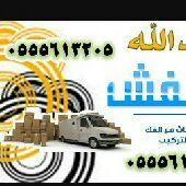 شركه أبو عبدالله لنقل العفش داخل وخارج الرياض