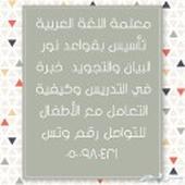 معلمة اللغة العربية