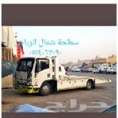 سطحة شمال الرياض 0554063090
