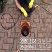 تسليك مجاري توصيل الصرف الصحي