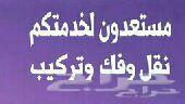 شركه تغليف اثاث شمال الرياض شركه نقل فك وتركي