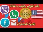 أرقام سعودي وكندي أمريكي