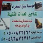فوركليفت كرينات سطحات للإيجار في الرياض
