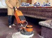 شركة تنظيف وغسيل شقق وكنب وخزانات بالمدينة