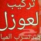 ابو عبدالله المقولات والاصباغ 0530934127