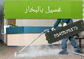 شركه تنظيف بجده شركة نظافه ومكافحة حشرات