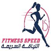 اشتراك نادي fitness speed
