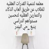 معلمة تأسيس وتحسين التحصيل الدراسي للطلاب