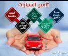 تأمين سيارات بأقل سعر وعمووله 0570444758