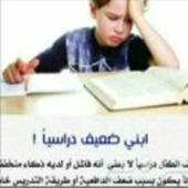 مدرس خبرة في تأسيس الطفل وصعوبات التعلم