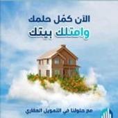 بسعر ايجارك تملك بيت احلامك