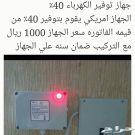توفير 40  من فاتوره الكهرباء