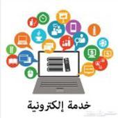 خدمات إلكترونية و حل واجبات الطلاب