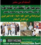 أستقدام شيفات وسواقين وحلاقين وعمال من مصر