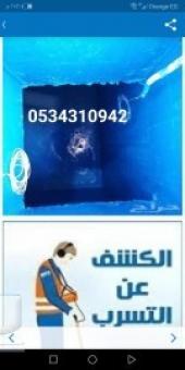 عزل خزانات ابوكسي ازرق مع الضمان تقرير المياه