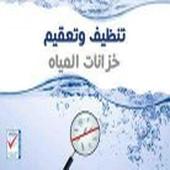 تنظيف خزانات مجالس شقق فلل مساجد مدارس تعقيم
