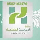 بطاقة الرعاية الصحيةتجديد أو إصدار ب 149رريال