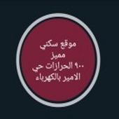 حوش 900 بالكهرباء الحرازات حي الامير فيصل